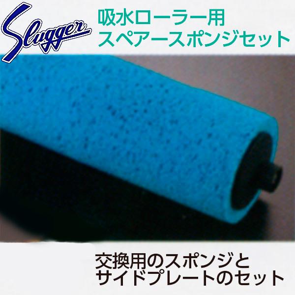 久保田スラッガー 野球 吸水ローラー スペアースポンジセット 900サイズ用 AEV-101-019