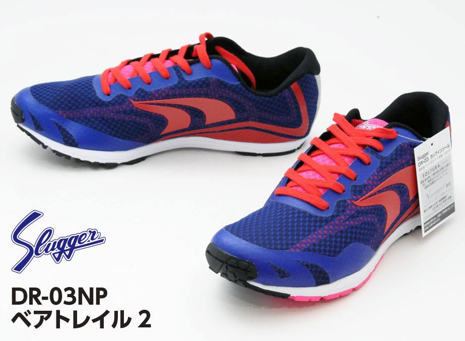 久保田スラッガー トレーニングシューズ 野球 ベアトレイル2 DR-03NP ネイビー×ピンク