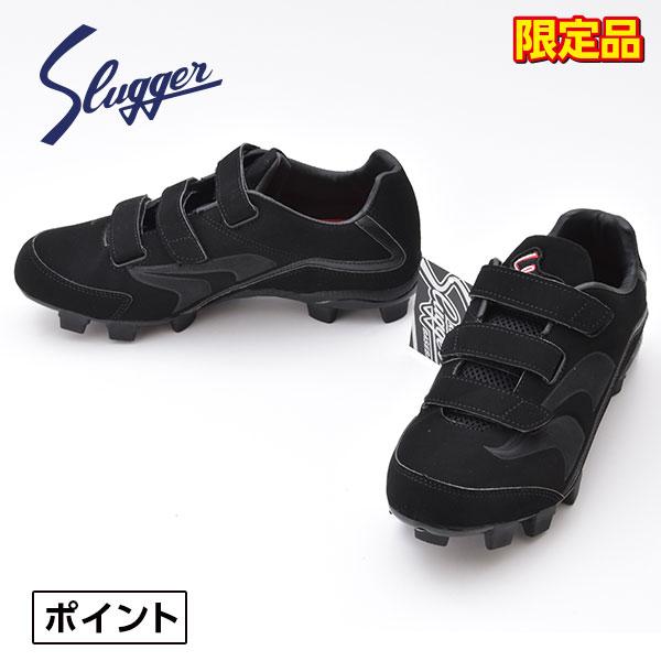 久保田スラッガー スパイク ポイントスパイク マジック 野球 限定 LT18-S ブラック