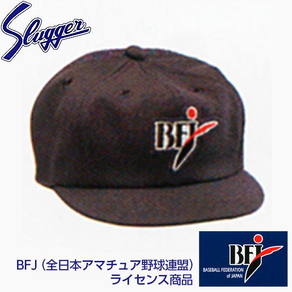 スラッガー 審判用 新作製品 世界最高品質人気 迅速な対応で商品をお届け致します チーフ キャップ 大人 一般用 久保田スラッガー BFJ-120 アンパイア ウェア 野球 審判 帽子