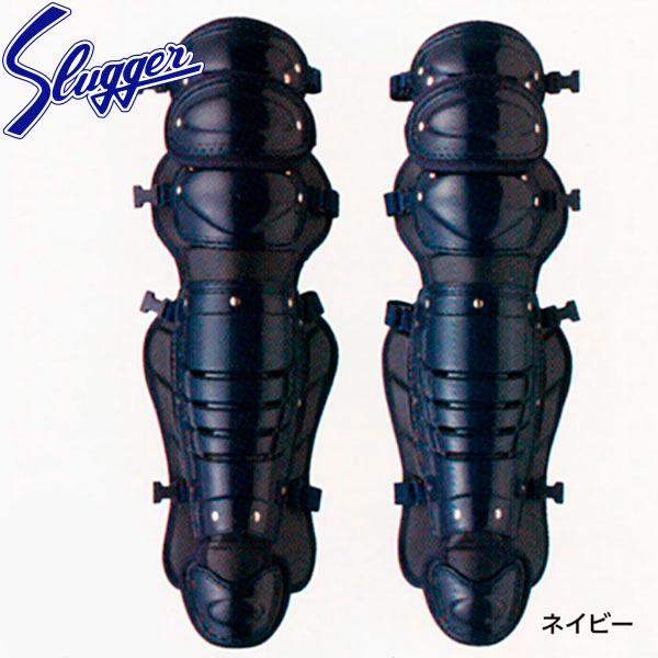 久保田スラッガー 野球 プロテクター 防具 硬式 レガーツ CL-110