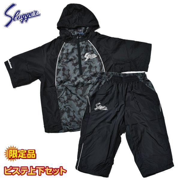 久保田スラッガー 野球 ウェア メンズ ピステ上下セット 限定 半袖 ハーフパンツ GR18-BK GRP18-BK ブラック×ブラック