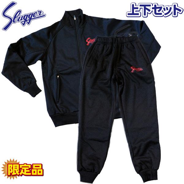 久保田スラッガー 野球 ウェア スリーレイヤードジャージ 上下セット 長袖 パンツ ロング 限定 GW17 GWP17 ブラック
