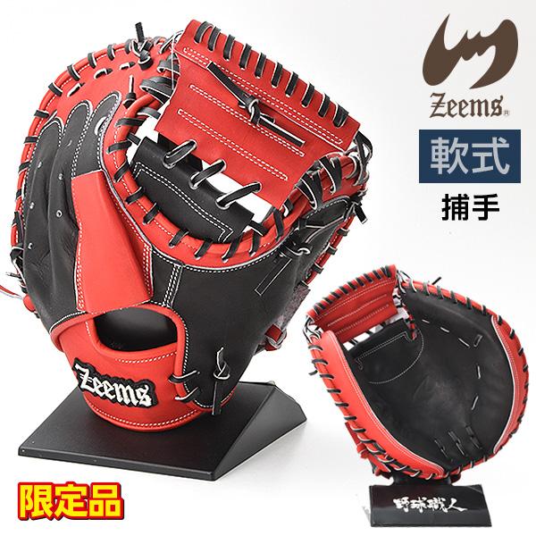 ジームス 軟式 グローブ キャッチャーミット 湯もみ型付け済 野球 限定 LZ-255CMN 右投げ ブラック×レッド
