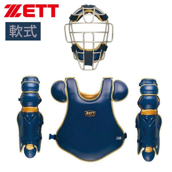 ゼット 野球 軟式 プロテクター 防具 3点セット キャッチャー 捕手 専用ケース付き BL308 ネイビー×ゴールド