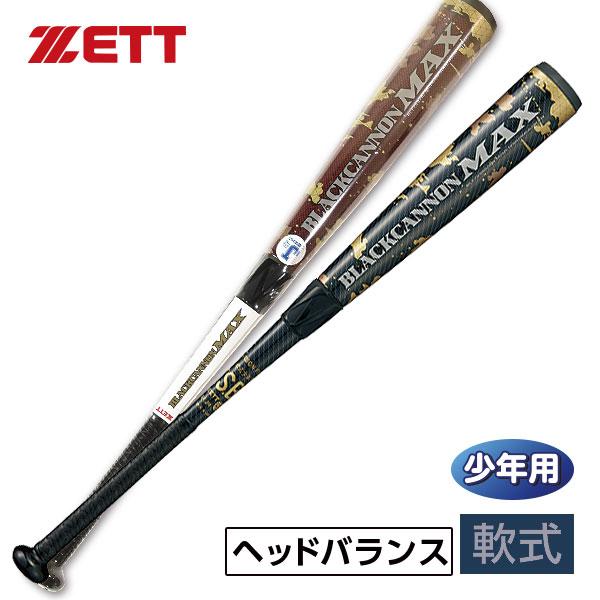 ゼット 軟式 バット ジュニア カーボン 野球 ブラックキャノンMAX BCT75978 78cm ブラック/レッド