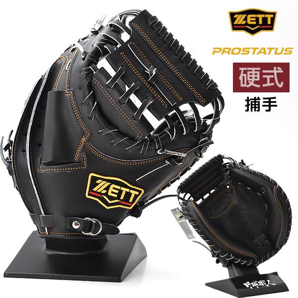 ゼット プロステイタス 硬式 グローブ キャッチャーミット 野球 BPROCM720 右投げ ブラック