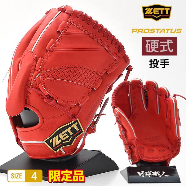 ゼット プロステイタス 硬式 グローブ ピッチャー 野球 BPROG1S 右投げ 限定品 ディープオレンジ