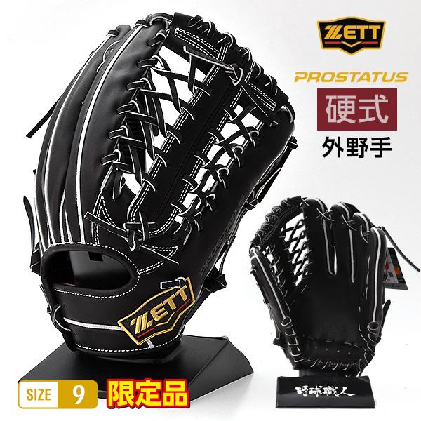 ゼット プロステイタス 硬式 グローブ 外野手用 野球 BPROG07S 右投げ 限定品 ブラック