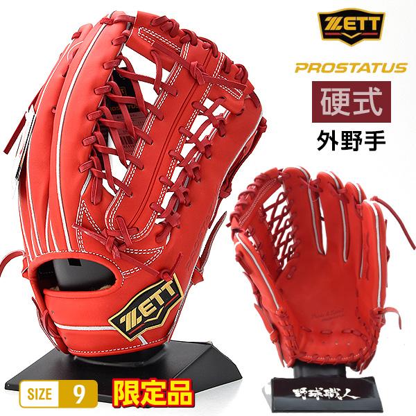 ゼット プロステイタス 硬式 グローブ 外野手 野球 BPROG07S 右投げ 限定品 ディープオレンジ