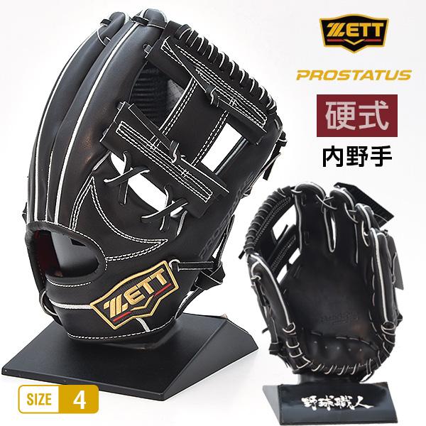ゼット プロステイタス 硬式 グローブ 内野 野球 BPROG16S 右投げ ブラック