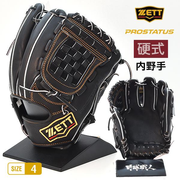 ゼット プロステイタス 硬式 グローブ 内野 野球 BPROG560 袋付 右投げ ブラック