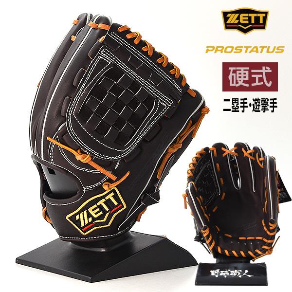 ゼット プロステイタス 硬式 グローブ 内野 野球 BPROG560 袋付 右投げ ブラック×オークブラウン