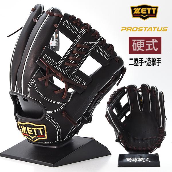 ゼット プロステイタス 硬式 グローブ 内野 野球 BPROG660 袋付 右投げ ブラック×ブラウン