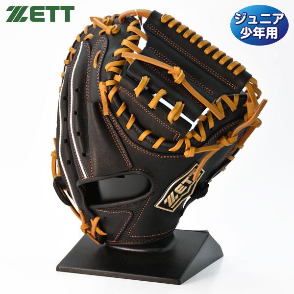 ゼット 軟式 グローブ 野球 キャッチャーミット ジュニア 少年 右投げ BJCB71912 ブラック×オークブラウン