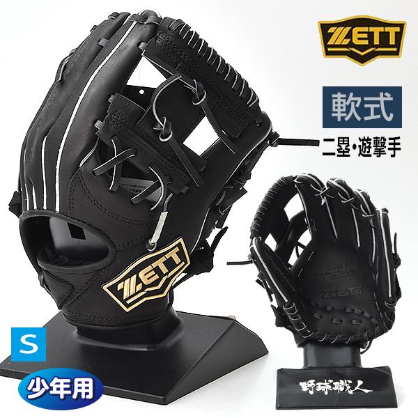 ゼット 軟式 グローブ 二塁 遊撃 野球 ジュニア 少年 右投げ BJGB71010 ブラック