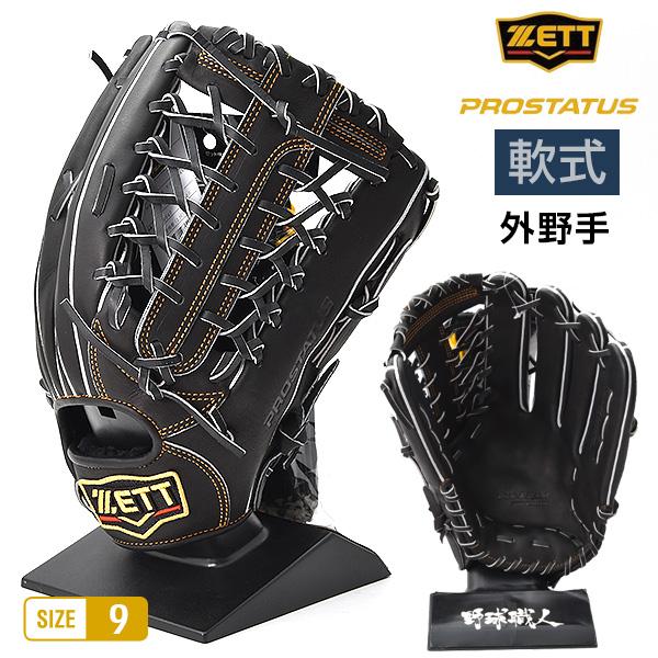 ゼット プロステイタス 軟式 グローブ 外野手 野球 BRGB30047 ブラック