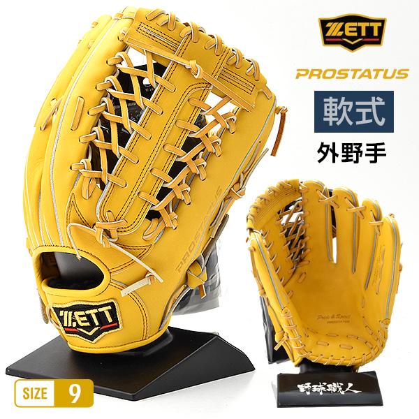 ゼット プロステイタス 軟式 グローブ 外野手 野球 BRGB30047 トゥルーイエロー