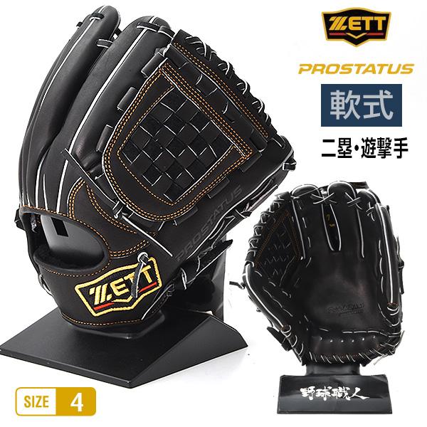 ゼット プロステイタス 軟式 グローブ 内野手 野球 BRGB30050 ブラック