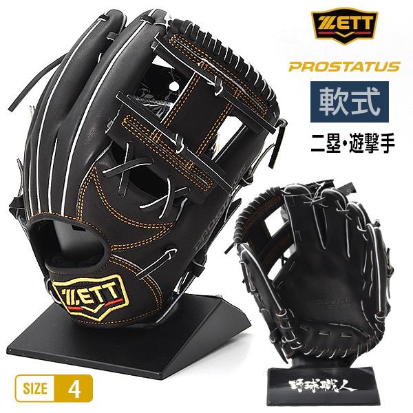 ゼット プロステイタス 軟式 グローブ 内野手 野球 BRGB30060 ブラック