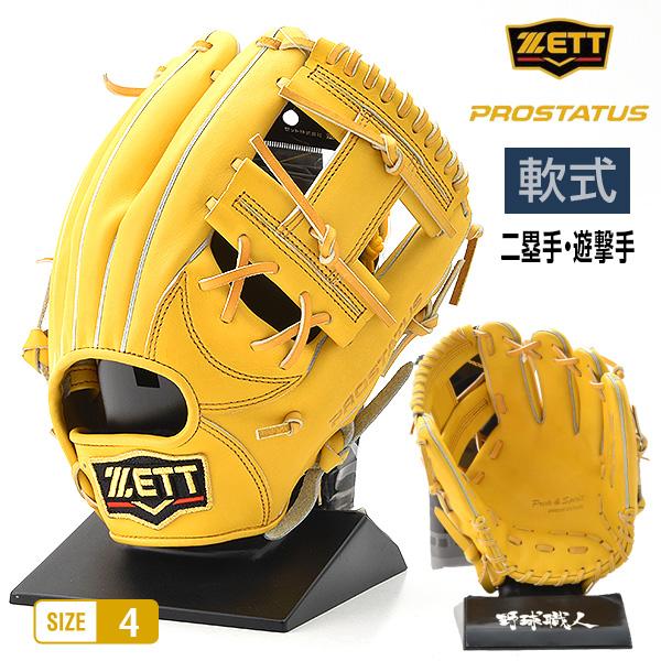 ゼット プロステイタス 軟式 グローブ 内野手 野球 BRGB30060 トゥルーイエロー