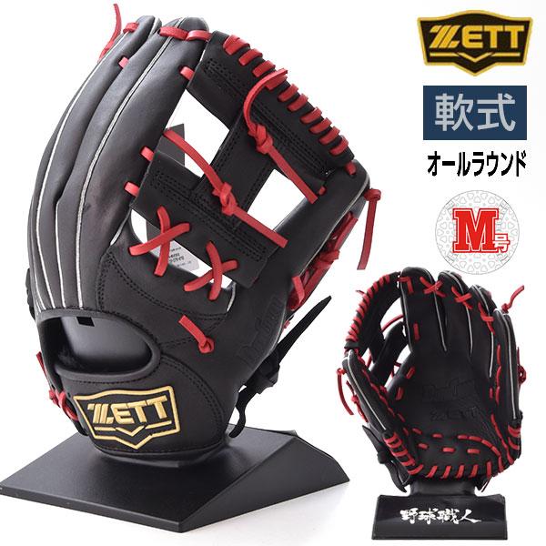 ゼット 軟式 グローブ オールラウンド 野球 BRGB34920 右投げ ブラック×レッド