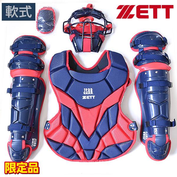 ZETT プロテクター 防具 大人 一般用 3108ksn ゼット 野球 軟式 プロテクター 防具 4点セット キャッチャー 捕手 限定 専用ケース付き BL338 ネイビー×レッド