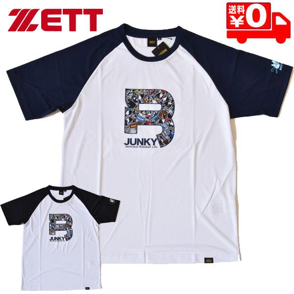 ZETT 半袖 中古 Tシャツ トレーニングウェア 大人 一般用 ゼット 野球 ウェア 期間限定送料無料 BOT496T1 ブラック BBジャンキー ネイビー 昇華プリント メール便送料無料