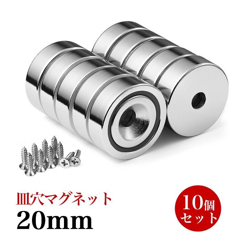 ネジ付きのマグネットは木材の素材に最適 ネオジオ 磁石 ネジ穴 チープ 丸型 超強力 マグネット 20mm 新作アイテム毎日更新 フック 10個セット 皿穴 耐荷重9kg 4.5mm
