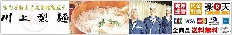 島原手延べ麺 川上製麺:安全な衛生環境と厳選素材で製造した宮内庁献上そうめんや9種類の麺を販売