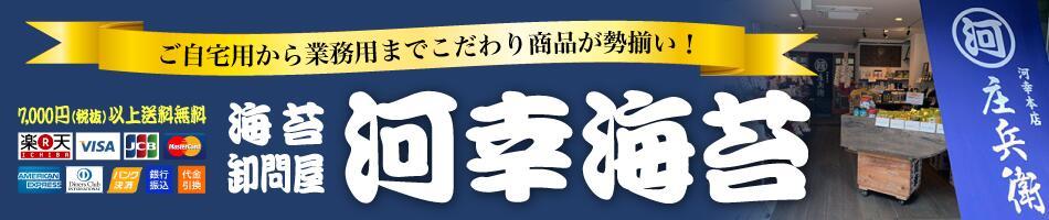 大阪黒門 海苔卸問屋 河幸海苔:海苔の販売