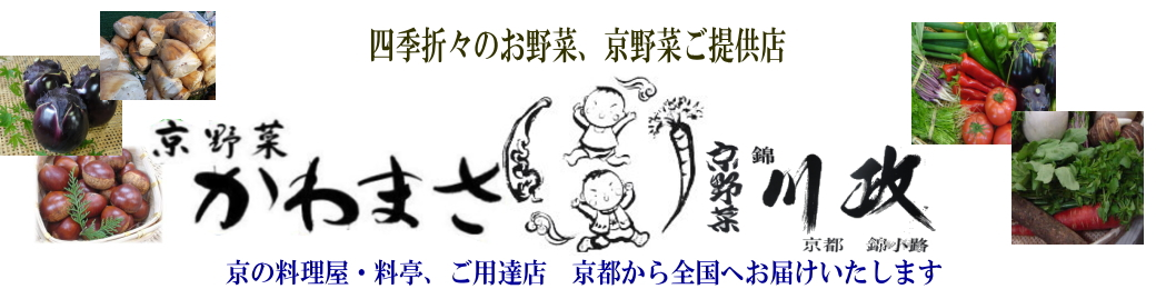京野菜 錦 川政:四季折々の京野菜や珍しいお野菜を豊富に取り揃えてます。