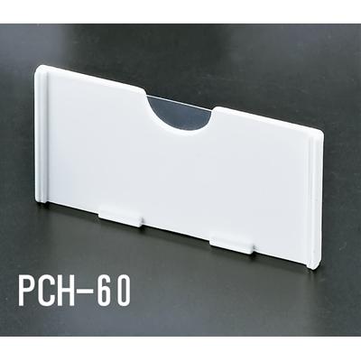 指抜きがありプライスカードの抜き差しが容易 特価 アイテム勢ぞろい PCH-60プライスカードホルダー