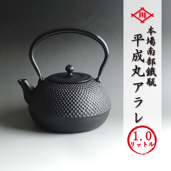 南部鉄器 南部鉄瓶 「平成丸アラレ」【再入荷!】平成丸あられ 1.0リットル IH対応可 送料無料