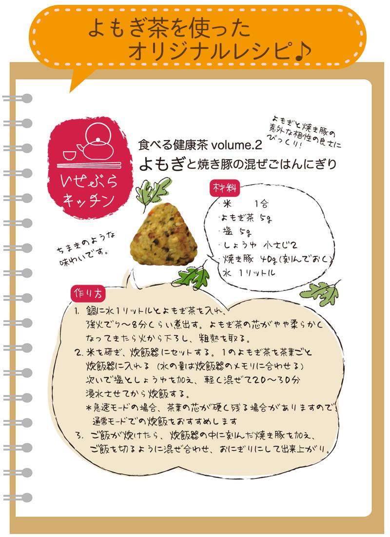 Sogyomeijinenkan Kawamotoya And Sagebrush Tea Domestic