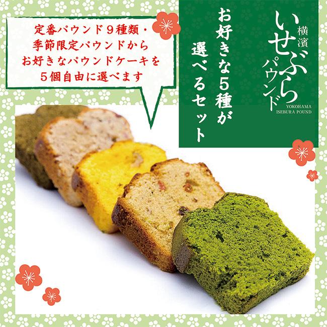 パウンドケーキ 10種から好きな種類をお好きな味を自由に5個選べるセット大好評の自家製パウンドケーキ ネコポス