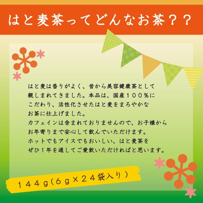 sogyomeijinenkan kawamotoya   Rakuten Global Market: Adlay tea tea ...