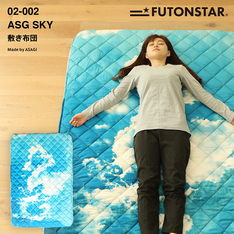 ASG SKY 敷き布団【FUTONSTAR fs-02-002】