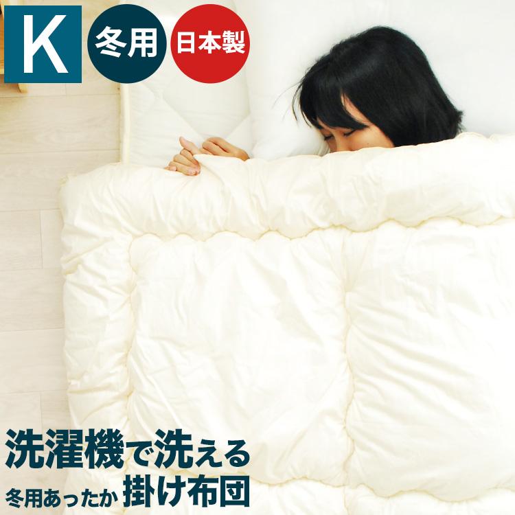洗える掛け布団 キングサイズ/冬用 あったかボリューミータイプ(中わた2.3kg)掛け布団 掛けふとん 掛布団 国産 日本製 綿100% 洗濯機で洗える清潔わたウォシュロン ウォッシャブル