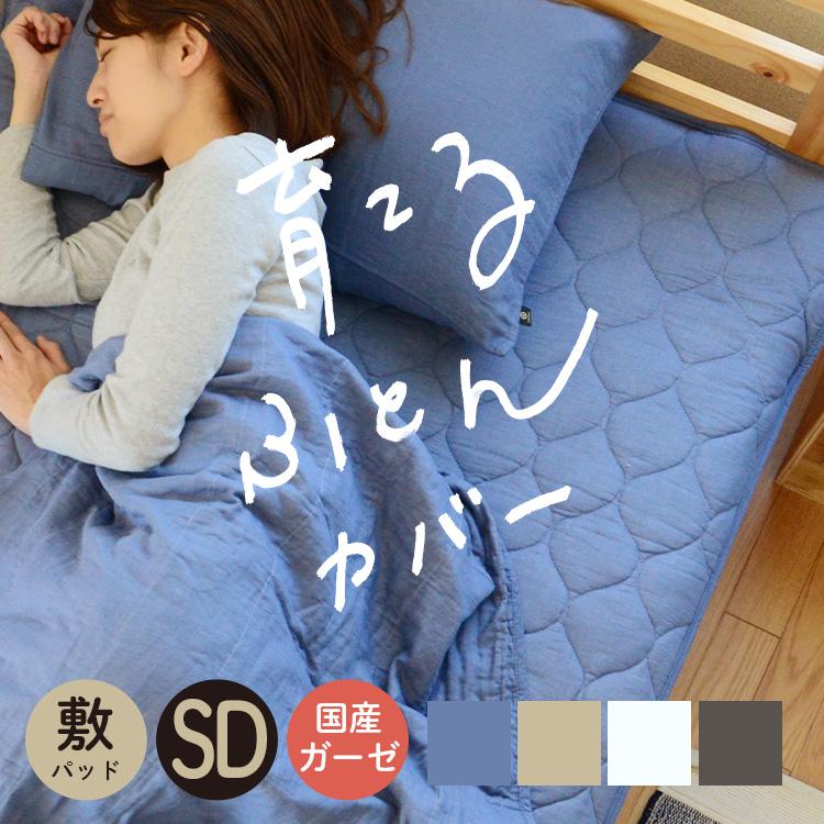 敷きパッド ベッドパッド セミダブル 育てる布団カバー 国産和晒しガーゼ 綿100% ガーゼ 送料込 cotoneふんわり やわらか 心地よい眠りを誘う約100時間ゆっくり熟成したやわらかガーゼ セミダブルサイズ 無添加 和晒ガーゼ 日本製 国産 コットン ctn-001sp-sd cotone 無地 寝具 シンプル カジュアル コトネ 敷パッド 送料無料120x205cm 和晒し おしゃれ和晒しガーゼシリーズ ベッドカバー インテリア 購入 わざらし