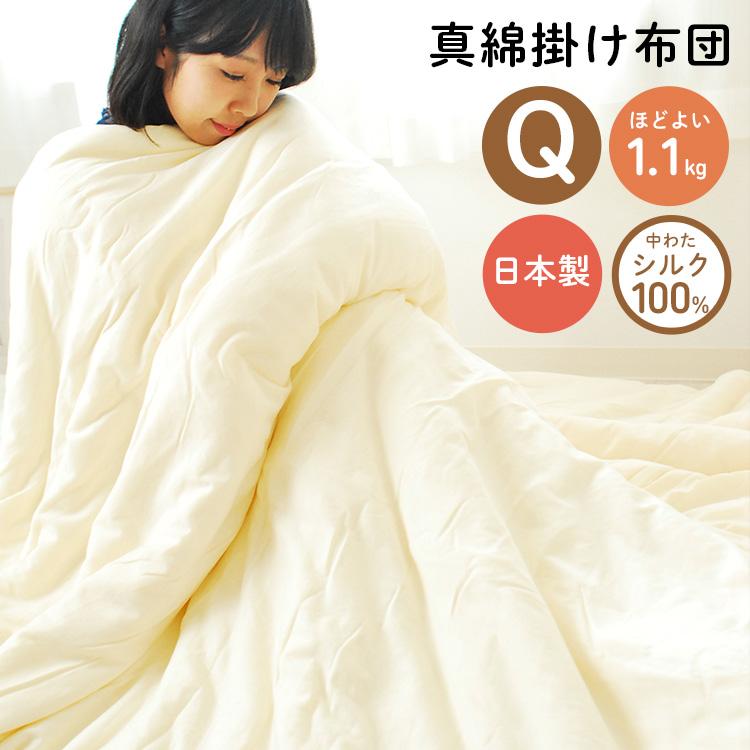 真綿布団 掛け布団 「ほのり」クイーンサイズ ほどよい1.1kgタイプ オールシーズン使える掛布団 掛けふとん 国産 日本製 シルク100% 絹 綿100%生地 コットン100% 天然繊維 1.1キロ 150×210cmほのりシリーズ/hnr-kq-11 送料無料
