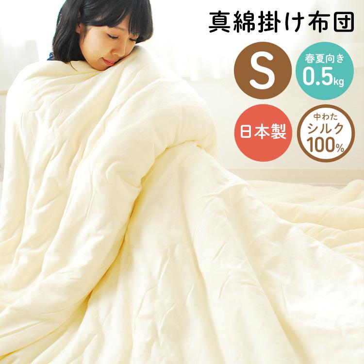 真綿布団 掛け布団 「ほのり」シングルサイズ 薄手の0.5kgタイプ 春夏向け掛布団 掛けふとん 国産 日本製 シルク100% 絹 綿100%生地 コットン100% 天然繊維 0.5キロ 150×210cmほのりシリーズ/hnr-ks-05 送料無料