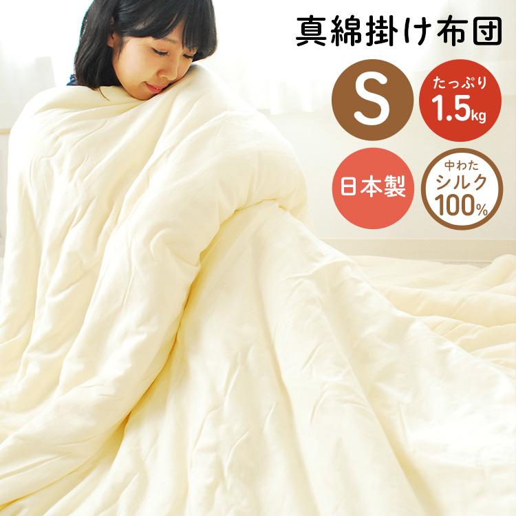 シングル1.5kg 心地よいフィット感 からだにやさしいお布団 真綿布団 ほのり やわらかい肌ざわりに 優れた吸湿発散性 シルクわたを用いた真わた布団 掛け布団 シングルサイズ たっぷり1.5kgタイプ掛布団 掛けふとん 新作販売 1.5キロ 送料無料 絹 hnr-ks-15 天然繊維 日本製 シルク100% 国産 綿100%生地 コットン100% 150×210cmほのりシリーズ 割り引き