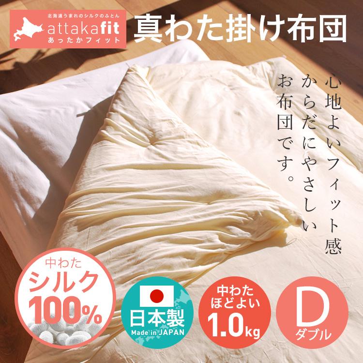 真綿布団 ダブル 送料無料 掛け布団 シルク100% 絹 真綿ふとん オールシーズン 外生地 綿100% コットン100% 天然繊維 1.0キロ 190cm×210cm 掛布団 掛けふとん 高品質