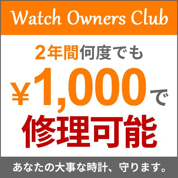WOC 腕時計 ウォッチ 保険 ウォッチオーナーズクラブ 新色 100万円以上 豊富な品 補償