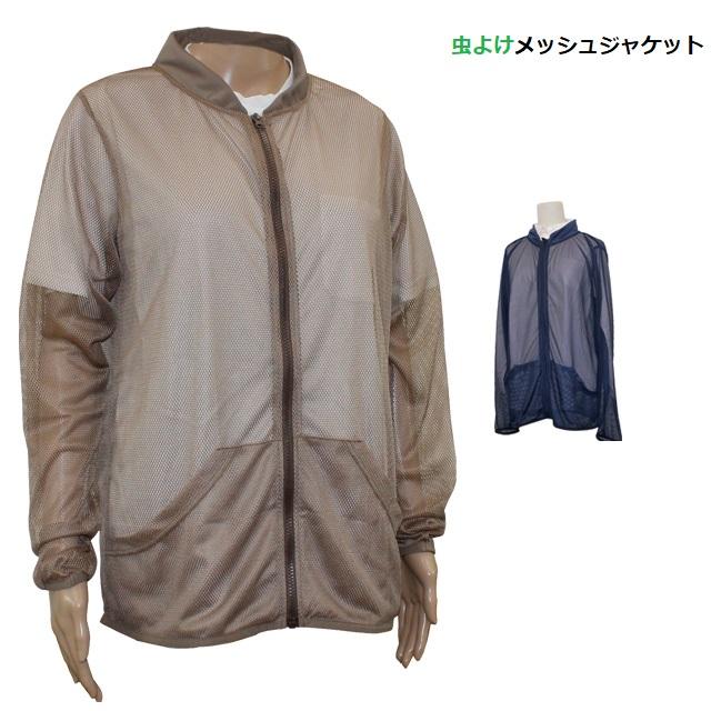 着るだけで虫除け インセクトシールド 正規品送料無料 最安値に挑戦 シャダーバグ 虫よけメッシュジャケット