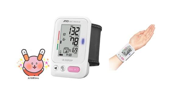 起床時と就寝前の血圧測定で病気の早期発見や合併症を抑える生活改善に タニタ シチズン オムロン テルモ をお探しの方にもオススメです 手首式 血圧計 無料10年保証 UB-533PGDP 安心安全の調剤薬局専売モデル 手首高さガイドで 健康 血圧 脈拍 売れ筋 電子血圧計 コンパクト 手首 ブランド品 無料で10年間保証付 おすすめ 送料無料カード決済可能 測定器 正確な測定をサポート