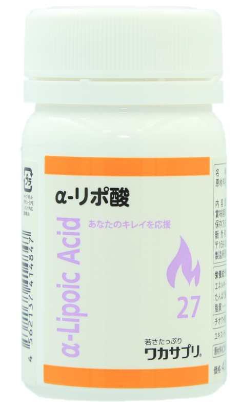 アンチエイジングにも 未使用品 Alipureのα-リポ酸を100%使用しています30粒 約1か月分 12 最安値 ワカサプリ-27 特別企画ポイント12倍 サビと燃焼をダブルケア 30粒 α-リポ酸