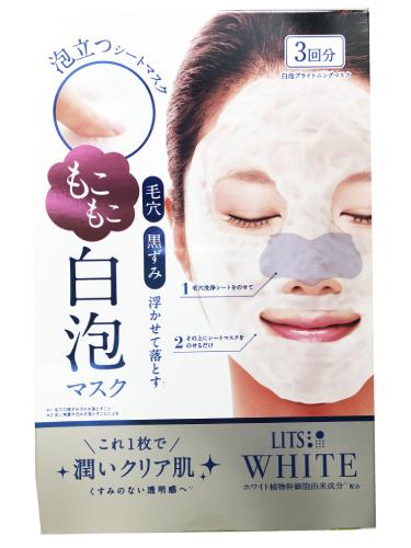 保湿 美容 エイジングケア ダブルのマスクで古い角質や毛穴の黒ずみ汚れを落とし 潤ってすっきり明るい肌へ ホワイト植物幹細胞由来成分 配合 リッツ ホワイト もこもこ 白泡ブライトニングマスク のセット 集中ケア 3枚入 化粧品 小鼻 部分用マスク パック シートマスク と お洒落 お気に入り 周りを フェイスケアマスク