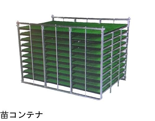 ケーエス 苗コンテナ 120枚水平積 農機具 アルミ苗コン 稲苗運搬棚
